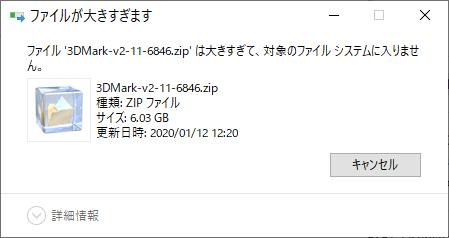 ファイル システム の エラー です